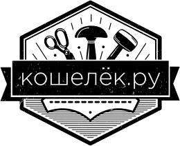 кошелёк.ру